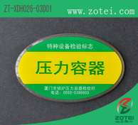 HF Anti-Metal RFID Tag:ZT-XDH026-03D01